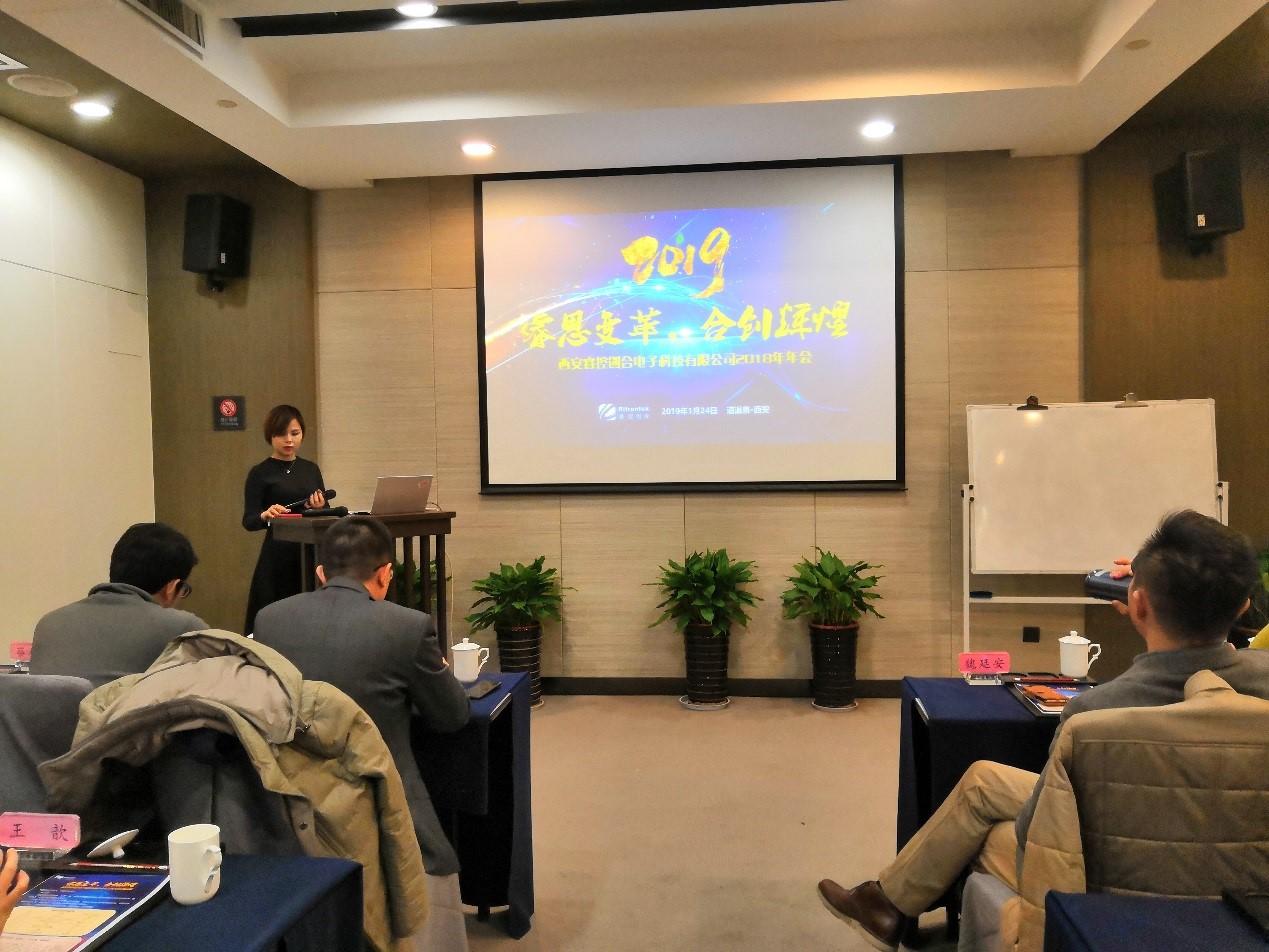 西安睿控创合电子科技有限公司2018年年会